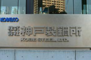 Kobe Steel forneceu metais não regularizados para fabricantes de automóveis
