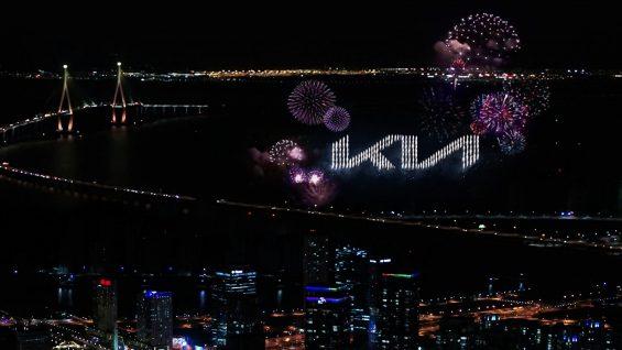fogos desenhando novo logotipo da kia no ceu